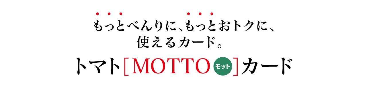 トマトMOTTOカード - もっとべんりに、もっとおトクに使えるカード
